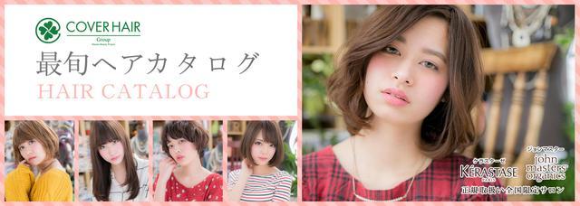 画像: 浦和の美容室、美容院 COVER HAIRカバーヘアー 
