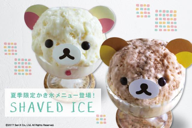 画像2: コリラックマのほわほわかき氷 <ドリンク付き>¥1,200+tax