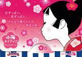 画像2: 甘ずっぱくて 恋ずっぱい 公認スイーツが登場!