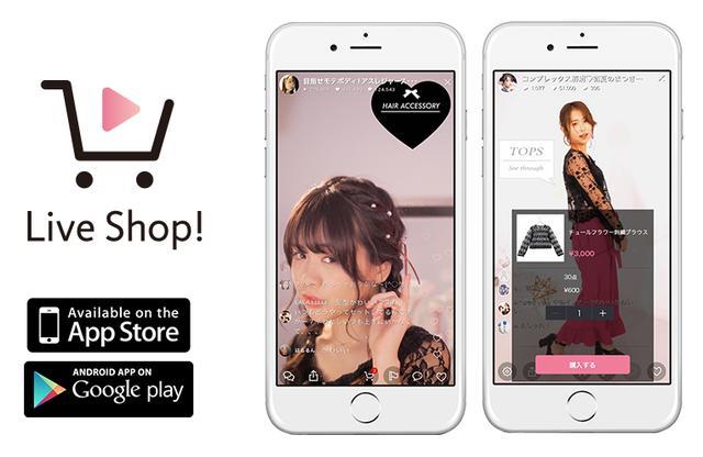 画像1: 業界初!ライブ配信中に商品を購入できるアプリ「Live Shop!」