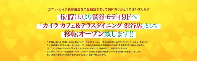 画像: ハワイアンカフェ【カイラ カフェ&テラスダイニング 渋谷店】【公式】