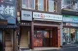 画像3: 『最強のバターコーヒー』が代々木駅前にオープン!
