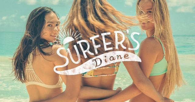 画像: サーファーズダイアン(SURFER'S Diane)公式サイト