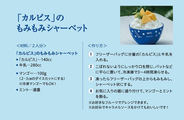 画像: Arrange Recipe ~Afternoon Tea提案のアレンジレシピで、夏休みをCOOLに楽しもう!~
