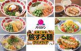 画像: バーミヤン『麺フェス』開催