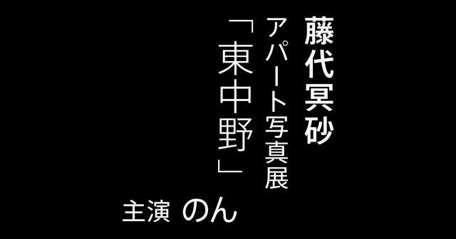 画像3: 藤代冥砂アパート写真展「東中野」主演 のん Presented by Robot Home