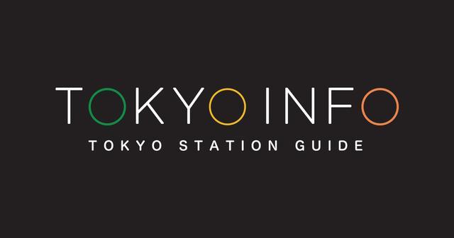 画像: TOKYOINFO 東京駅構内・周辺情報