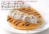画像: パンケーキドッグ「チョコバナナクリーム」