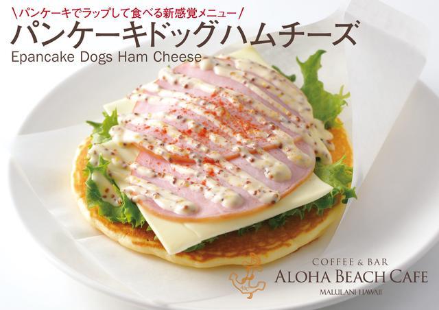 画像: パンケーキドッグ「ハムチーズ」