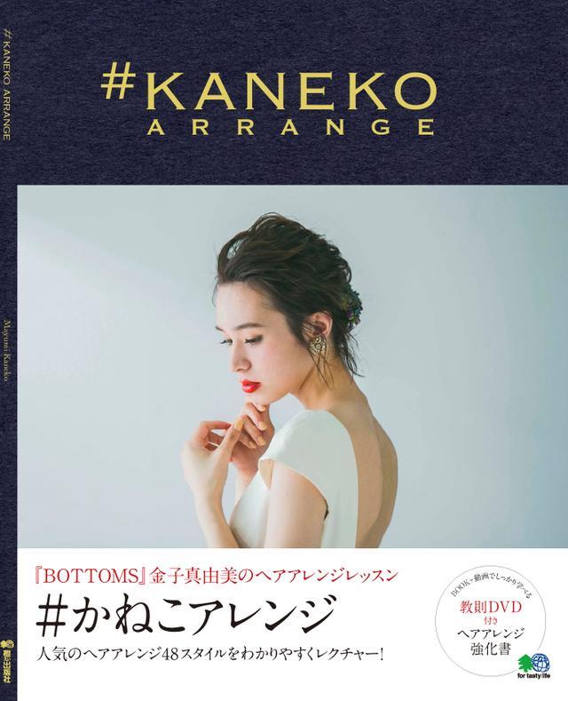 画像5: 人気美容師による最旬アレンジテクニックブック『#かねこアレンジ』