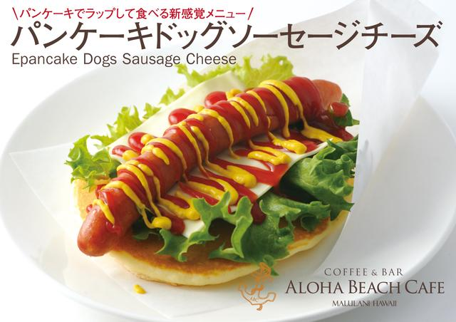 画像: パンケーキドッグ「ソーセージチーズ」