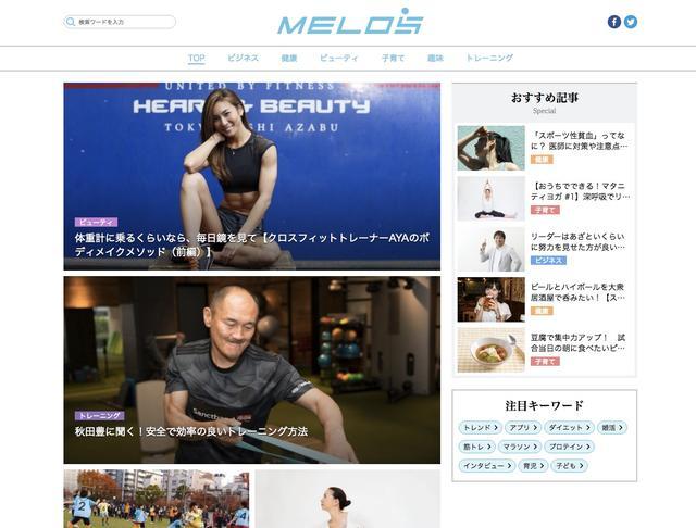 画像: EPARKスポーツでは、自社オウンドメディアとして、スポーツ×ライフスタイルWEBマガジン「MELOS-メロス-」を展開しています。「MELOS」では、ライフスタイルにスポーツを取り入れることで得られる「新たな楽しみ・発見・喜び」を、ビジネス、健康、食、ダイエット、ビューティ、子育てなど様々な切り口で提案するオリジナルコンテンツを掲載し、DO!スポーツの魅力を紹介しています。 melos.media