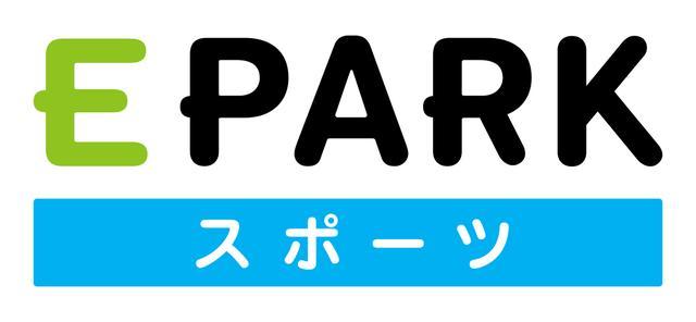 画像2: DO!スポーツ総合予約ポータルサイト「EPARKスポーツ」が6月15日(木)よりサービス開始!
