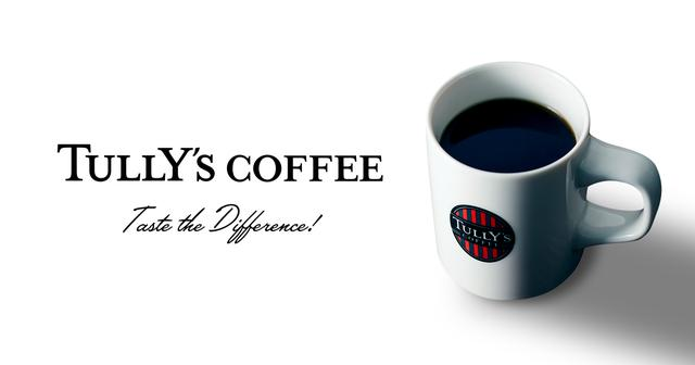 画像: Taste The Difference | TULLY'S COFFEE - タリーズコーヒー