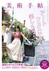 画像4: 満島ひかりとアートの旅!