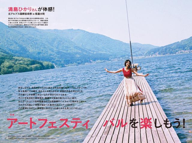 画像1: 満島ひかりとアートの旅!