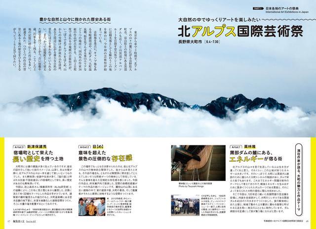 画像2: 満島ひかりとアートの旅!