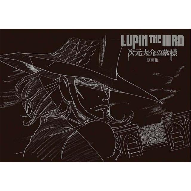 画像: 「LUPIN THE ⅢRD 次元大介の墓標」原画集