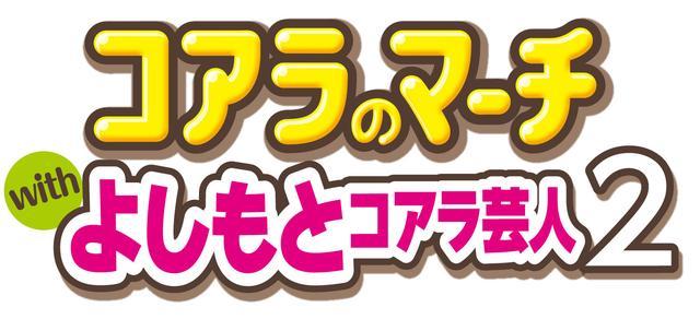 画像: 【取材レポ】「コアラのマーチwithよしもとコアラ芸人2」記者発表会へ
