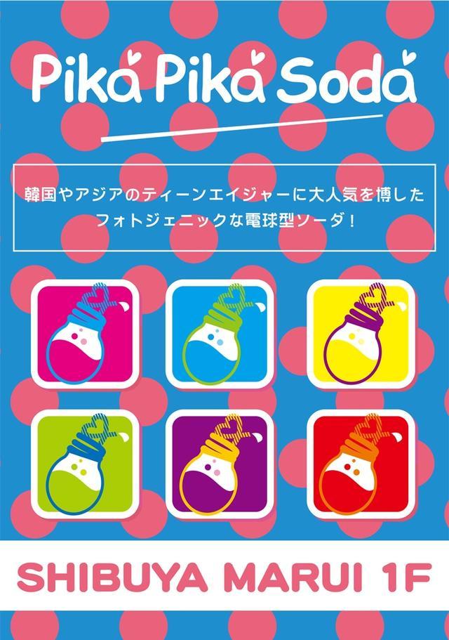 画像1: 行かねば!フォトジェニックな電球型ソーダ「Pika Pika Soda」が渋谷に登場!