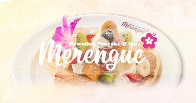 画像: メレンゲ(merengue)