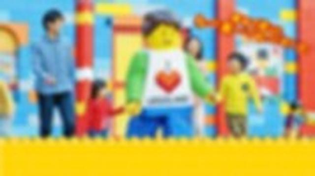 画像: LEGOLAND® Japanへようこそ!