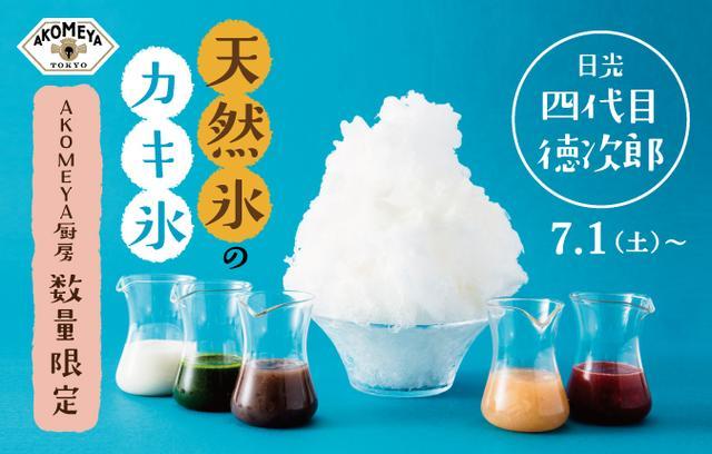 画像1: 銀座「AKOMEYA厨房」でカキ氷を7月1日から限定販売