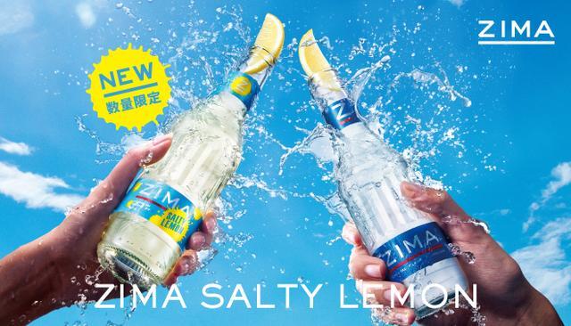 画像1: 究極のリフレッシュメントを体感せよ!ZIMA SALTY LEMON 数量限定で発売決定!