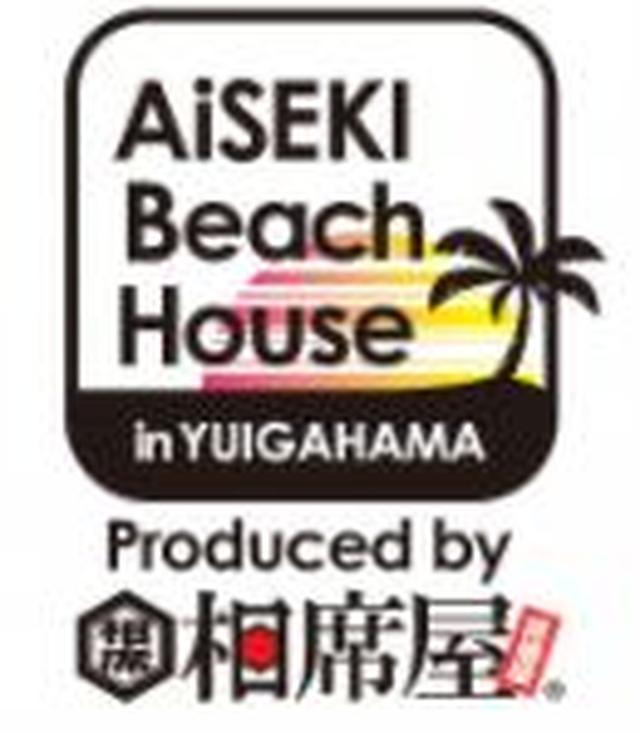 """画像4: 日本初!鎌倉・由比ガ浜に""""全く新しいタイプの海の家""""が誕生!"""