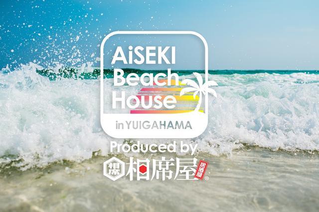 """画像1: 日本初!鎌倉・由比ガ浜に""""全く新しいタイプの海の家""""が誕生!"""