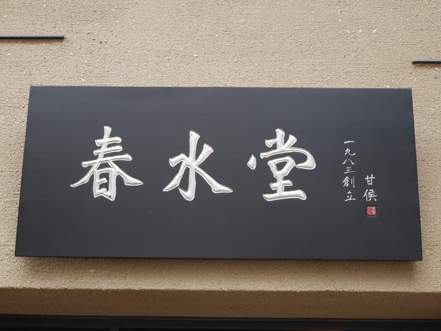 画像: タピオカミルクティー発祥の店として台湾で国民的人気の「春水堂」