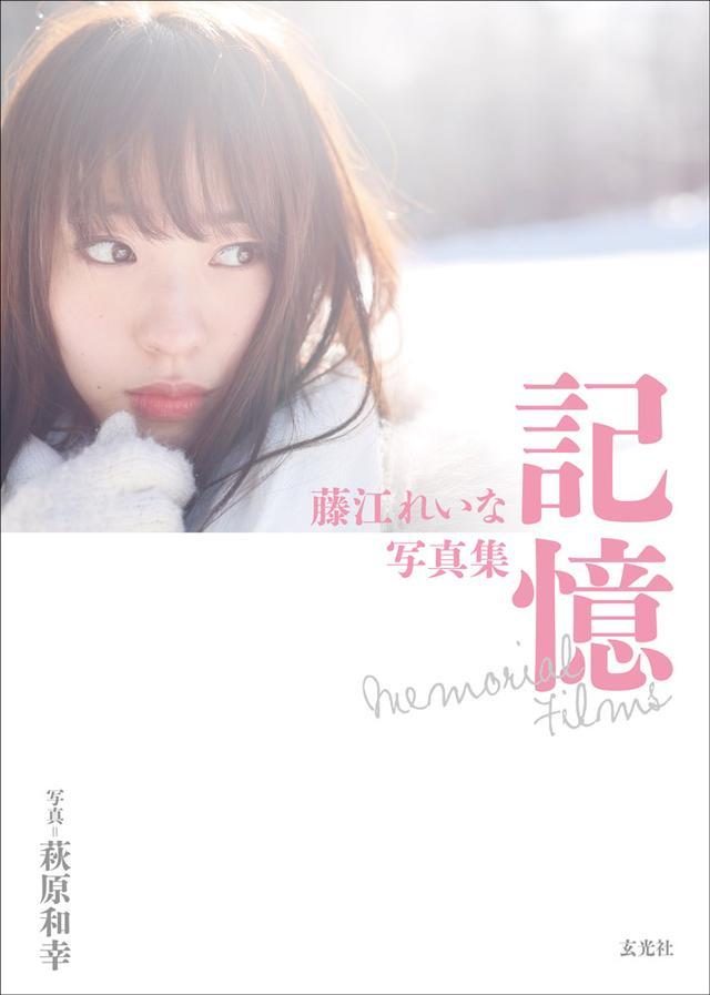 画像4: 元NMB48藤江れいなのメモリアル写真集 『藤江れいな写真集 記憶 Memorial Films』