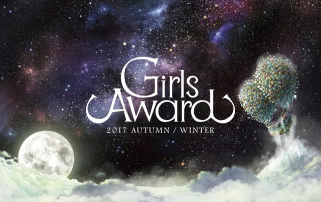画像1: 日本最大級のファッション&音楽イベント「GirlsAward 2017 AUTUMN/WINTER」第一弾情報解禁!