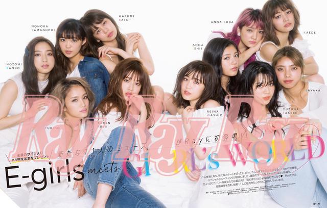 画像: 初!新生E-girlsがRayに全員集合!