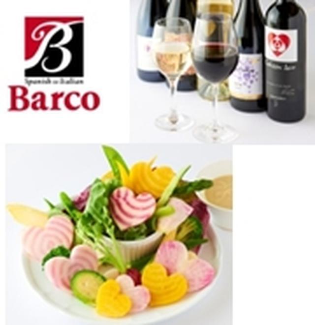 画像: ハートのバーニャカウダ 950円(税抜) ハートモチーフラベルワイン各種 4,860円~8,640円(税抜) イタリアのピエモンテ州の代表料理をハートでいっぱいに。(写真左) ♡のストーリーを持つワインをご用意。ワインリストのストーリーを是非ご覧下さい。(写真右) 時間限定:17時~22時(ハートのバーニャカウダ)