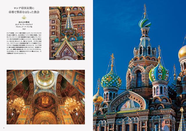 画像: ロシア帝国末期に 帝都で異彩をはなった教会/血の上の教会