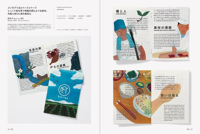 画像: コンセプトは1ページ1ページじっくり絵を見て物語を読むような絵本。外国人向けに英文表記も/開花亭kuri-ya(廚)(食料品店 総菜店)
