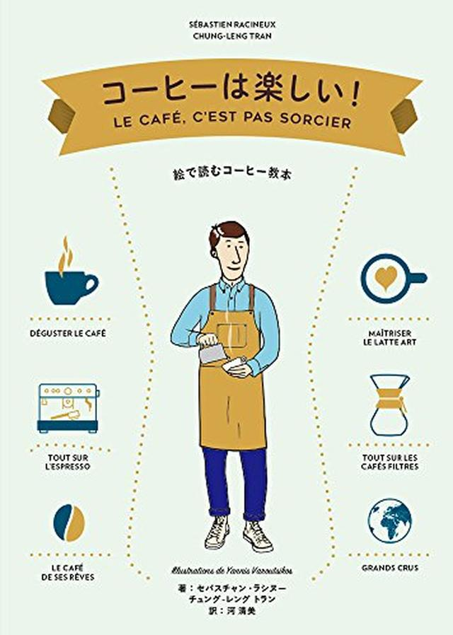 画像: コーヒーは楽しい! | チュング‐レング トラン セバスチャン・ラシヌー |本 | 通販 | Amazon