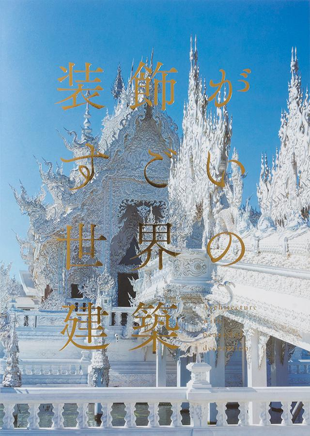 画像: 写真集『装飾がすごい世界の建築』発売