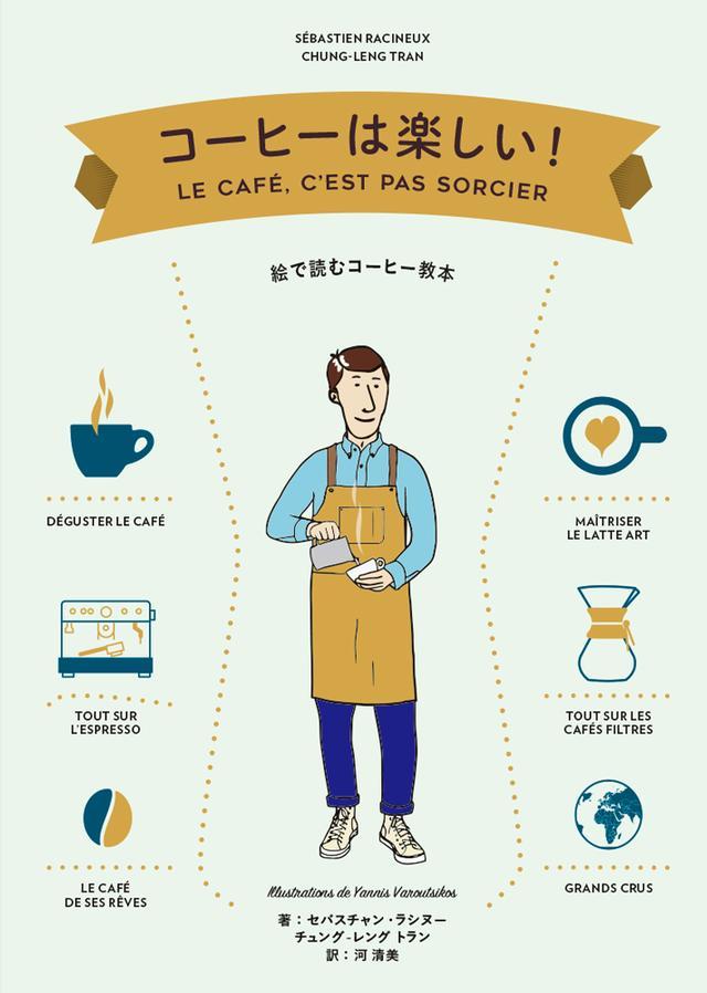 画像6: フランスでベストセラーのコーヒーの教科書、待望の邦訳!『コーヒーは楽しい!』発売