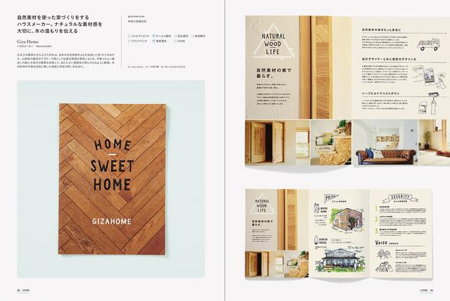 画像: 自然素材を使った家づくりをするハウスメーカー。ナチュラルな素材感を大切に、木の温もりを伝える/Giza Home(ハウスメーカー)