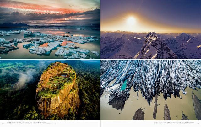 画像: (左上)ホルトナフィヨルズル、ヘプン、アイスランド(左下)ユネスコ世界遺産登録地シーギリヤ、マータレー県、スリランカ(右上)マッターホルン、アルプス山脈、スイス(右下)フラゥアヨークトル氷河、アイスランド