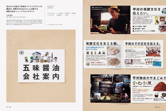 画像: 昔ながらの製法で味噌をつくりつづけている醸造元。発酵文化を伝えたいと活動する真摯な姿をニュートラルにデザイン/五味醤油(味噌・麹製造)