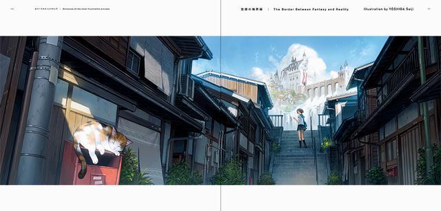 画像: カバーイラストメイキング:吉田誠治「空想の境界線」
