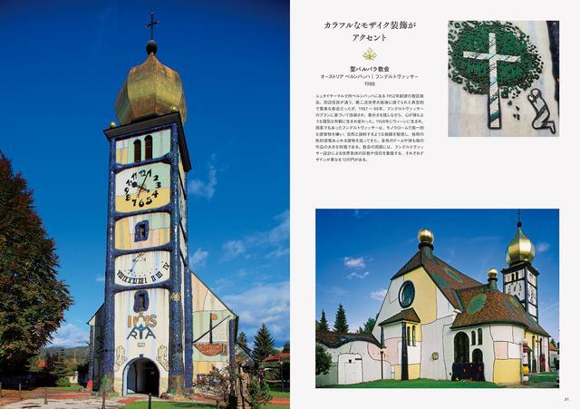 画像: カラフルなモザイク装飾がアクセント/聖バルバラ教会