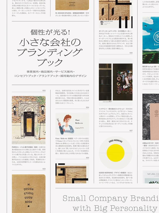 画像: 会社の魅力を存分に伝えることに成功した冊子約100点を掲載した書籍『個性が光る! 小さな会社のブランディングブック』