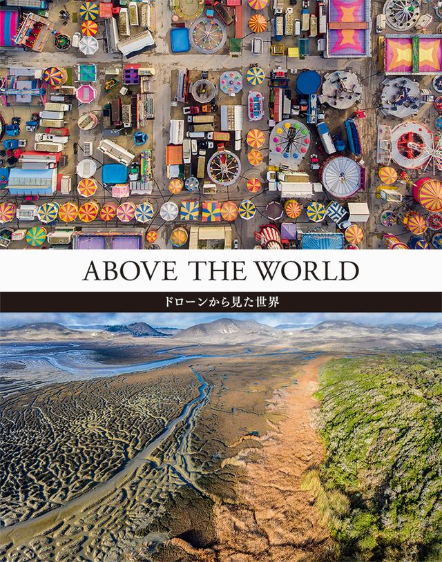 画像: ドローンが撮った迫力溢れる世界の絶景写真集『ABOVE THE WORLD ドローンから見た世界』