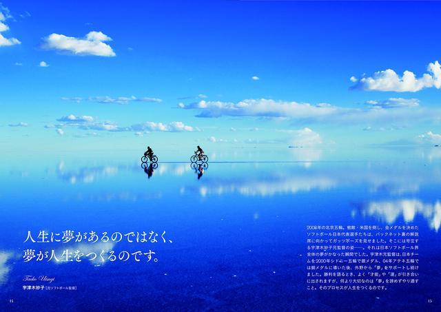 画像: 「人生に夢があるのではなく、夢が人生をつくるのです。」宇津木妙子(元ソフトボール監督)