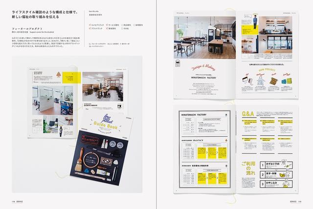 画像: ライフスタイル雑誌のような構成と仕様で、 新しい福祉の取り組みを伝える/フォーオールプロダクト(障がい者の就労支援)
