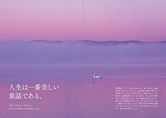 画像: 心が元気になる 美しい絶景と勇気のことば | パイ インターナショナル |本 | 通販 | Amazon